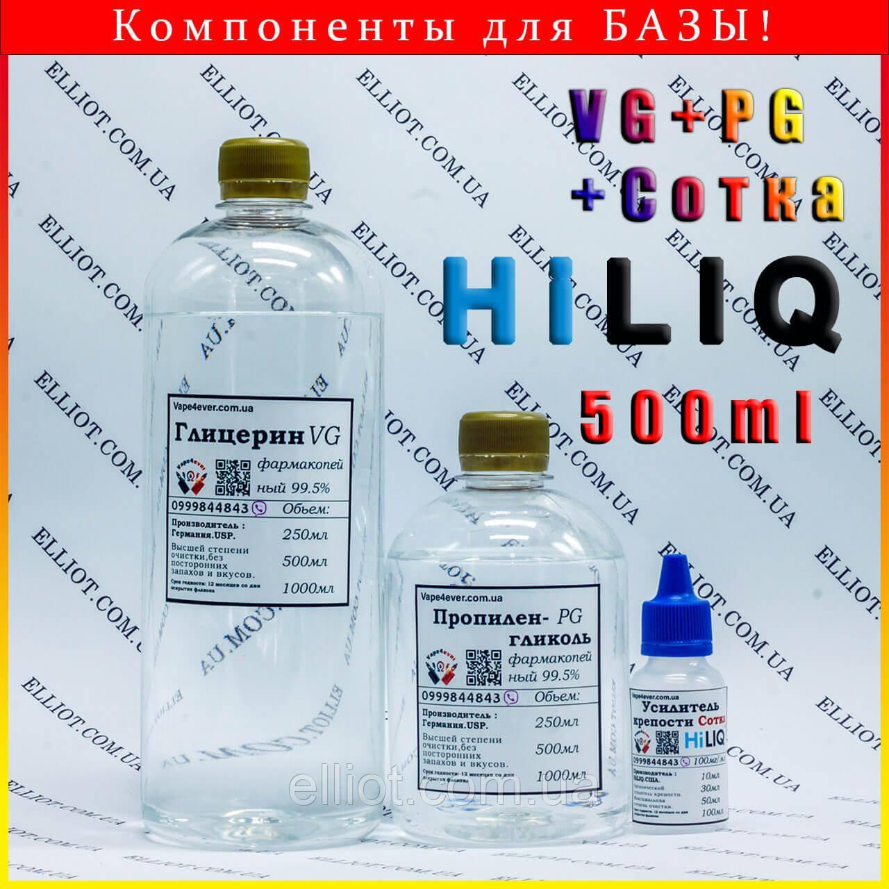 Компоненти для органічної БАЗИ HILIQ 500ml