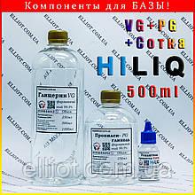 Компоненты для органической БАЗЫ HILIQ 500ml