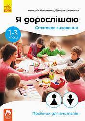 Книга Я дорослішаю. Статеве виховання. Посібник для вчителів. Автор - Никоненко М., Шевченка Ст. (Ранок)