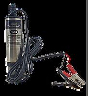 Насос топливоперекачивающий электрический 12В погружной + сетка фильтр + 2 зажима (для перекачки топлива)