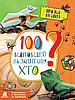 Енциклопедія у запитаннях та відповідях. 100 відповідей на запитання ХТО? Ольховська О.М.
