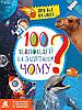 Енциклопедія у запитаннях та відповідях. 100 відповідей на запитання ЧОМУ? Ольховська О.М.