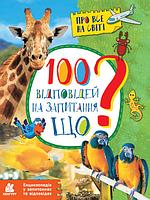 Енциклопедія у запитаннях та відповідях. 100 відповідей на запитання ЩО? Ольховська О.М.
