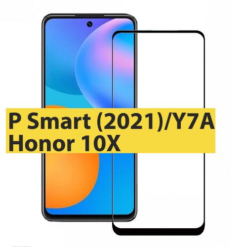 Защитное стекло HUAWEI P Smart (2021)/Y7A, Honor 10X lite (0.3 мм, 2.5D, клей по всей поверхности) черное