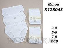 Комплект білих трусиків для дівчинки TM Katamino оптом, Туреччина р.5-6 років (110-116 см) 3 шт