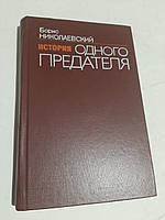 История одного предателя Б.Николаевский, фото 1