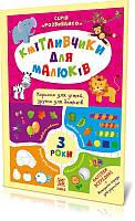 Кмітливчики для малюків. 3 рокі Видавництво ZIRKA