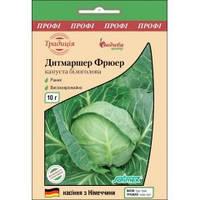 Семена Капуста белокочанная ранняя Дитмаршер Фрюер 10 граммов Satimex Традиция