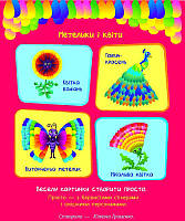 Стікеркартинки. Метелики і квіти. 280 наліпок Гриценко Ю. Активний розвиток талантів