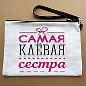 Косметичка (пенал) с надписью. Подарок сестре