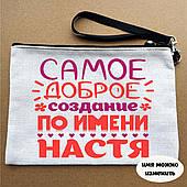 Косметичка с принтом. Именные подарки. Косметички с надписями, Вашим фото или логотипом