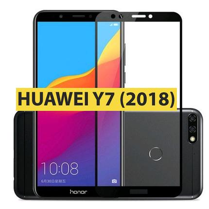 Защитное стекло HUAWEI Y7 (2018) (0.3 мм, 2.5D, клей по всей поверхности) черное, хуавей у7, фото 2