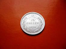 Монета 15 копійок Радянського Союзу 1923 року Оригінал Срібло