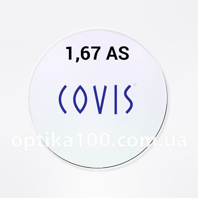 Утончённая линза Covis 1.67 AS. КОРЕЯ