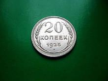 Монета 20 копійок 1925 року Срібло 500 проби