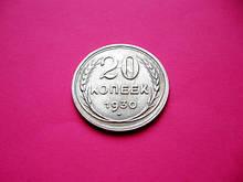 Колекційна Монета 20 копійок 1930 року Срібло 500 проби