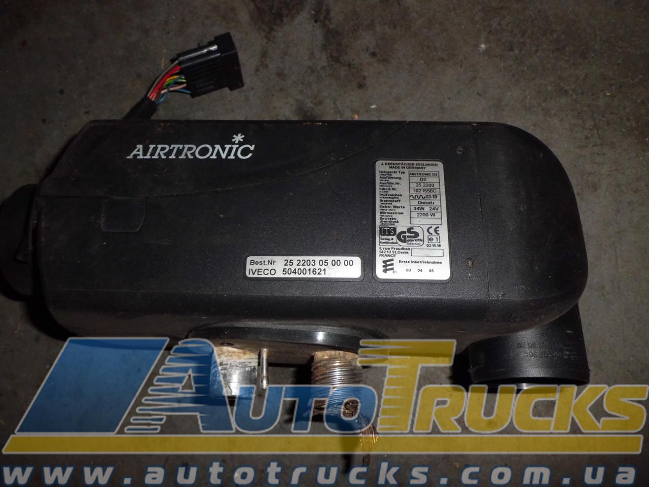 Автономка 24V AIRTRONIC 2.2kw Б/у для IVECO (504001621)