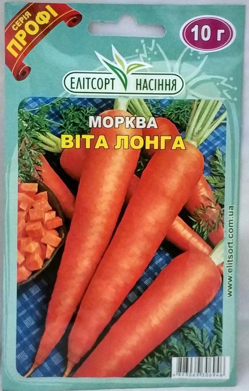 Морква Віта Лонга 10г