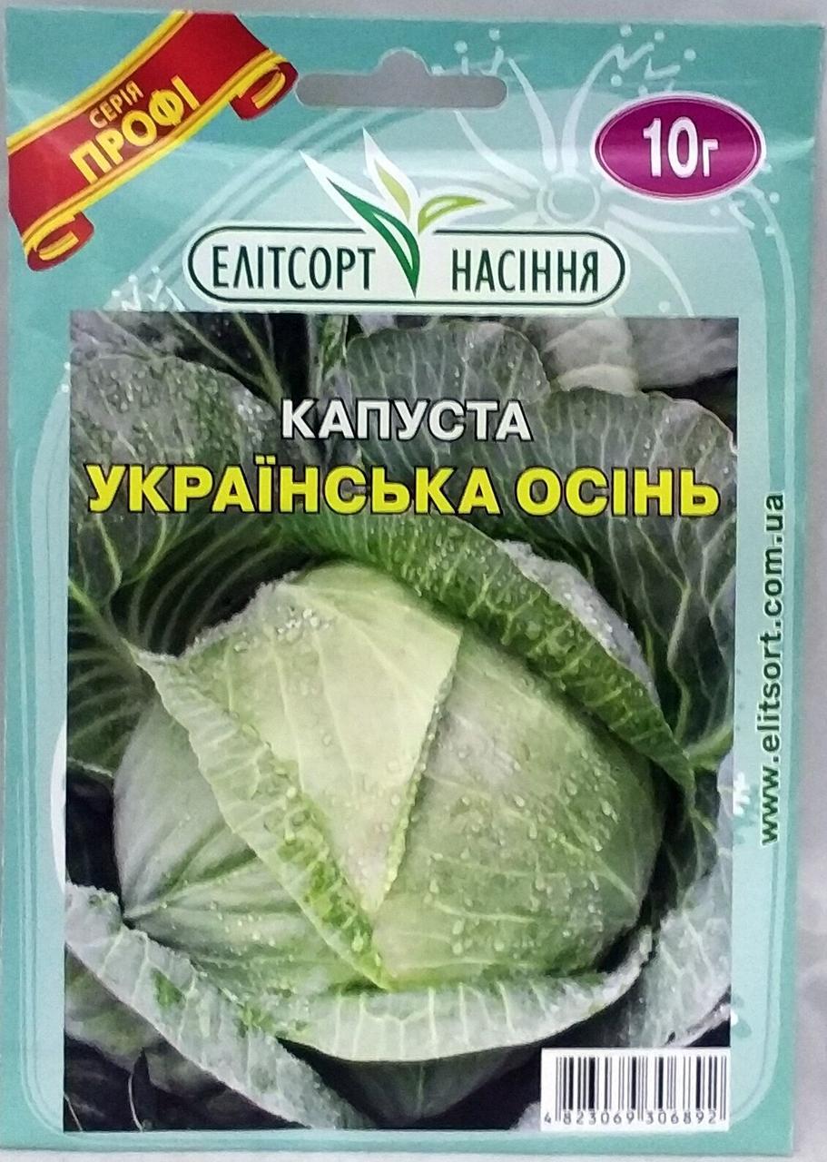 Капуста Українська Осінь 10г (Елітсорт)