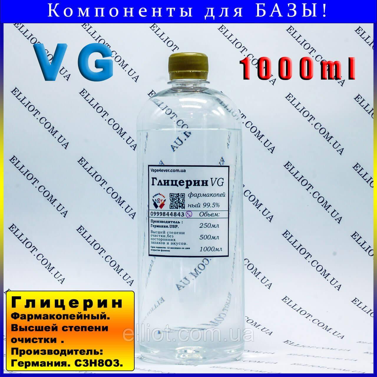 Гліцерин (VG) 99.5%. Німеччина 1000ml