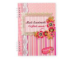 Мой блокнот. Создай меня. Розовый