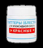 Глиттер Просто и Легко для эпоксидной смолы 20 г Красный (epoxy_glitter_PL_red_20), фото 9