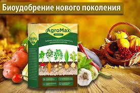 AgroMax – УРОЖАЙ НА ЗАЗДРІСТЬ СУСІДАМ! В 2 рази вище схожість насіння і врожайність!