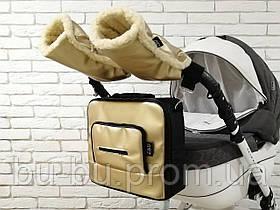 Комплект сумка и рукавички на коляску Z&D Maxi Еко кожа (Золотой)