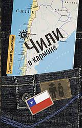 Книга Чилі в кишені. Автор - Полосіна Анастасія (Рипол)
