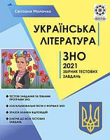 ЗНО 2021 Українська література, Збірник тестових завдань