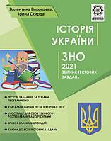 ЗНО 2021 Iсторiя України, Збірник тестових завдань