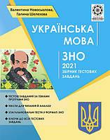 ЗНО 2021 Українська мова, Збірник тестових завдань