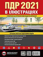 Правила дорожнього руху України 2021 в ілюстраціях