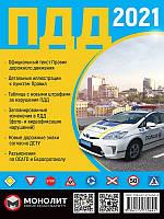 Правила дорожного движения Украины 2021
