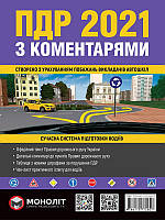 Правила дорожнього руху України 2021 з коментарями
