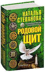 Книга Родовой щит. Автор - Наталья Степанова (Рипол)