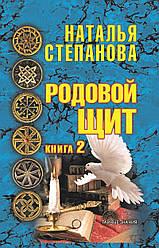 Книга Родової щит. Книга 2. Автор - Наталія Степанова (Рипол)