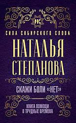 """Книга Скажи болю """"ні"""". Книга допомоги у важкі часи. Автор - Наталія Степанова (Рипол)"""