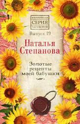 Книга Золоті рецепти моєї бабусі. Випуск 19. Автор - Наталія Степанова (Рипол)