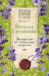 Книга Ліки від тілесних недуг. Випуск 5. Автор - Наталія Степанова (Рипол)