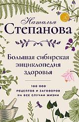 Книга Велика сибірська енциклопедія здоров'я. Автор - Наталія Степанова (Рипол)