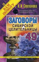 Книга Змов сибірської цілительки. Випуск 49. Автор - Наталія Степанова (Рипол)