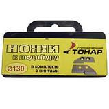 Ледобур Барнаульский Тонар ЛР-100, фото 8