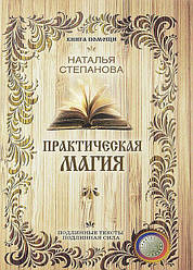 Книга Практична магія. Автор - Наталія Степанова (Рипол)
