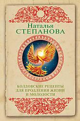 Книга Чаклунські рецепти для продовження життя і молодості. Автор - Наталія Степанова (Рипол)