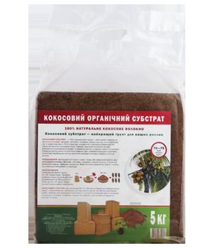 Кокосовий субстрат (брикет), 5 кг