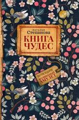 Книга Книга чудес. Автор - Наталія Степанова (Рипол)