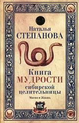 Книга Книга мудрості сибірської цілительки. Автор - Наталія Степанова (Рипол)
