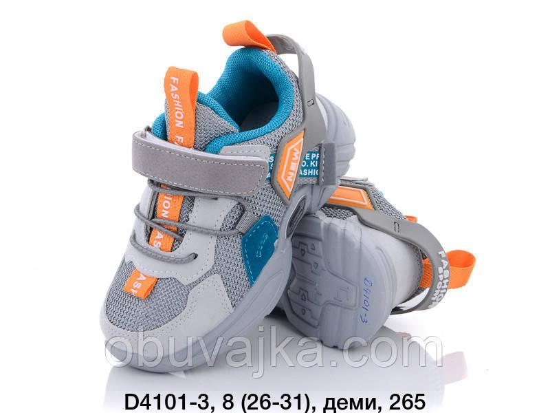 Спортивная обувь Детские кроссовки 2021 оптом в Одессе от фирмы W niko(26-31)