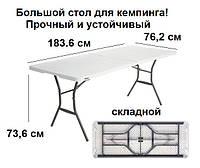 Стол раскладной для пикника и сада Lifetime